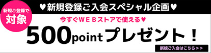 JOIN IN MEMBERS 新規会員登録で500ポイントプレゼント!